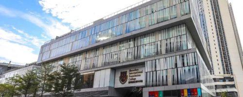 深圳国际预科学校